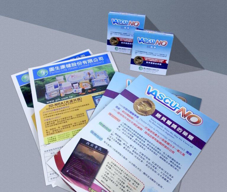 三高寧包裝設計 VASCUNO packaging design