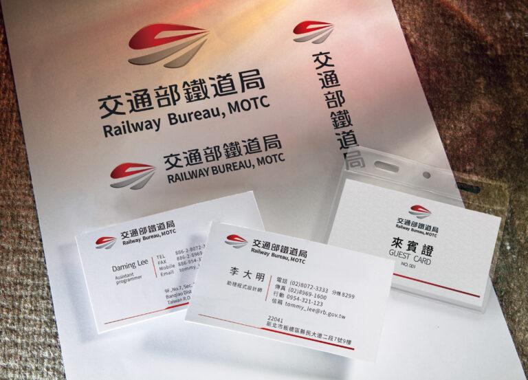 交通部鐵道局識別形象設計 Railway Bureau, MOTC CIS design / logo design / business card / guest card / Identification card / envelope / folder / paper bag / book cover / flag / billboard
