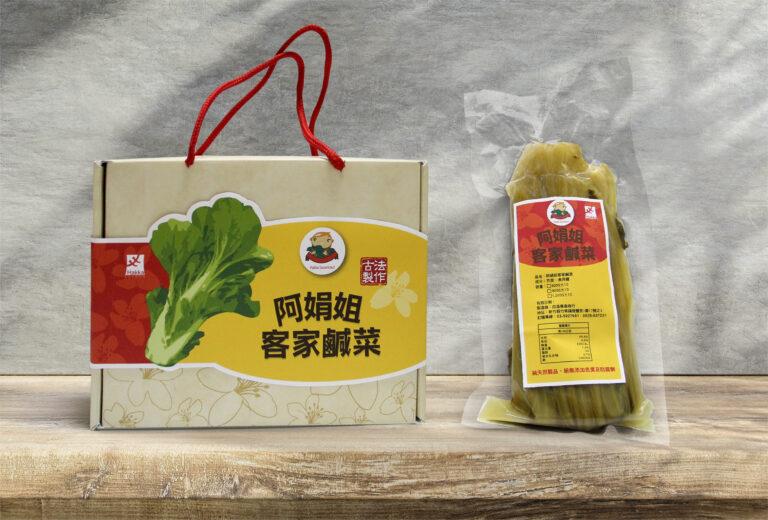 北埔客家包裝案-阿娟姐客家鹹菜 BEIPU Hakka packaging design case - Ajuan Hakka pickles packaging design