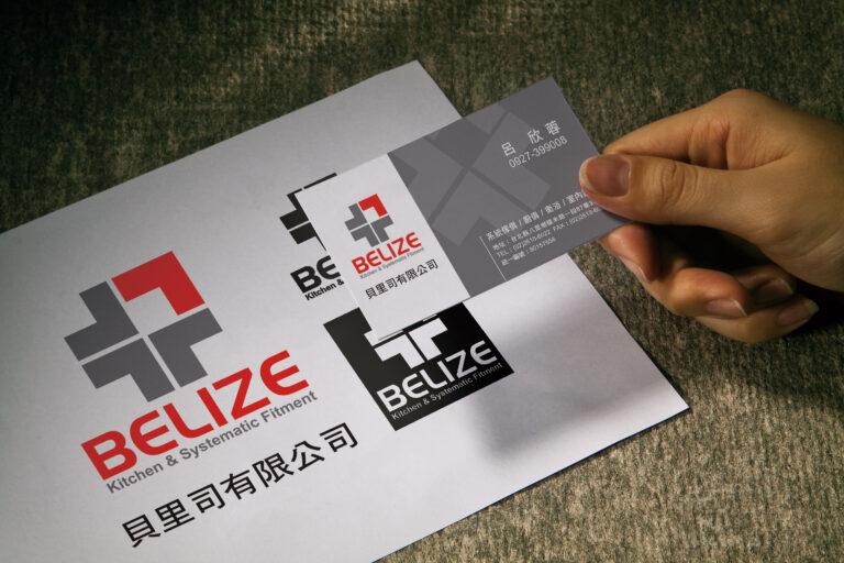 貝里司有限公司識別形象設計 BELIZE Kitchen & Systematic Fitment CIS Design / logo design / business card / T-shirt