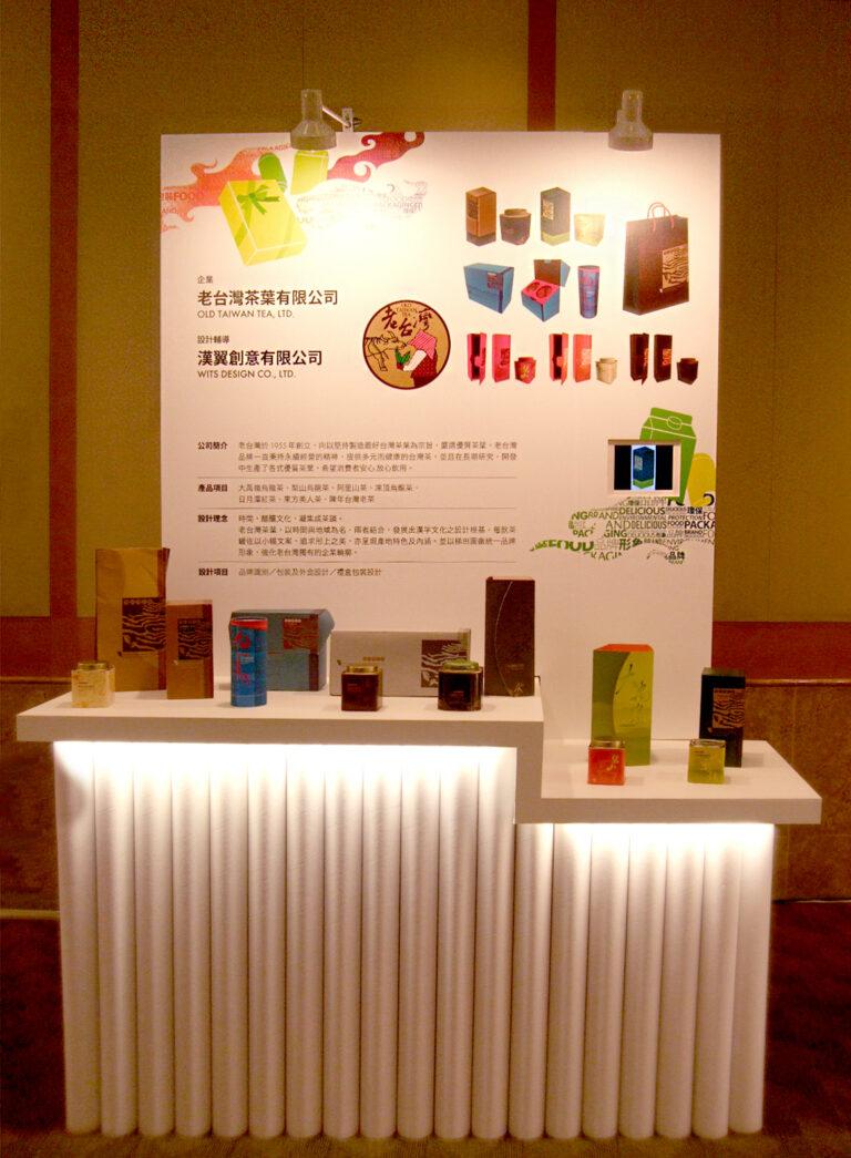 提升台灣食品產業行銷競爭力計畫-品牌形象及產品包裝設計改善輔導案 Brand image and product packaging design promotion counseling case