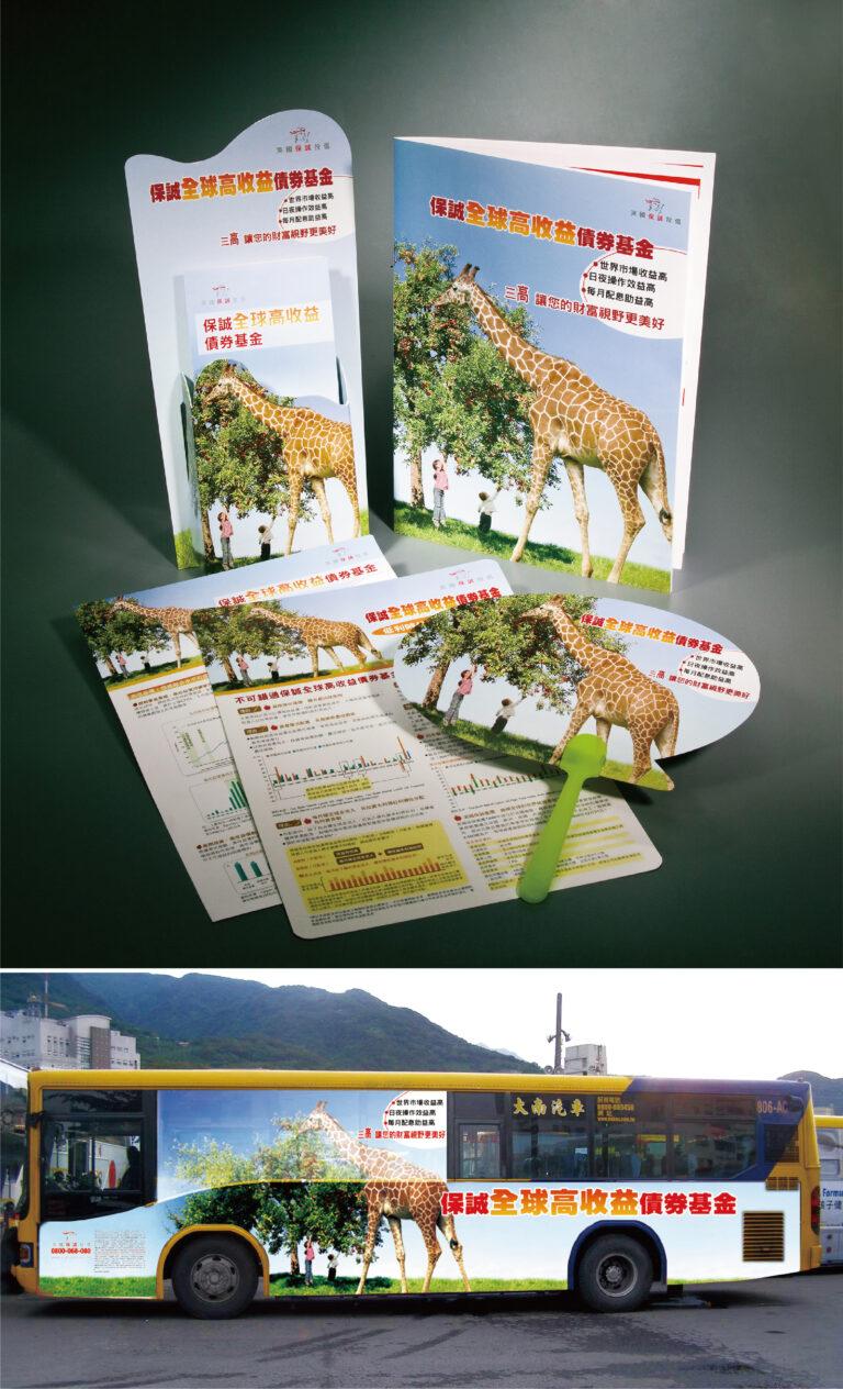 保誠全球高收益債券基金專案   PRUDENTIAL global high-yield bond funds across the world project / brochures / fan / bus ad