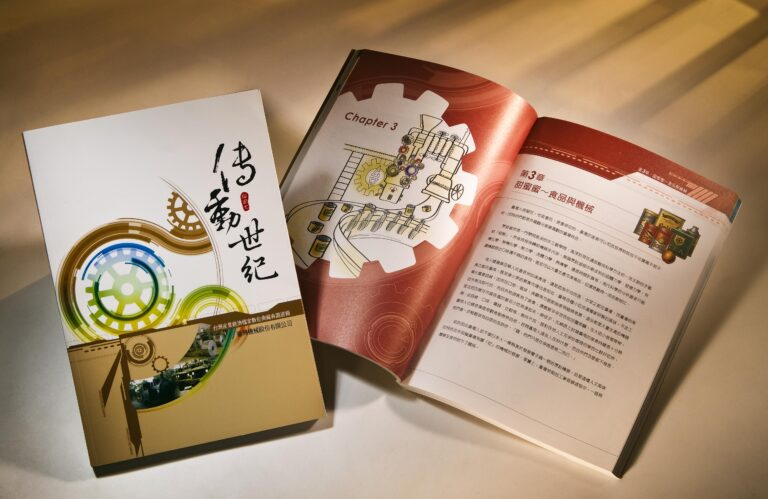 傳動世紀-台灣産業經濟檔案數位典藏專題選輯-台灣機械股份有限公司 special selection of digital collections of Taiwan's industrial and economic archives