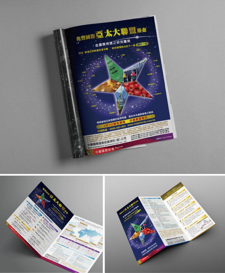 兆豐國際亞太大聯盟基金專案 Mega International Investment Trust Co., Ltd. Fund Project / brochures / magazine ad