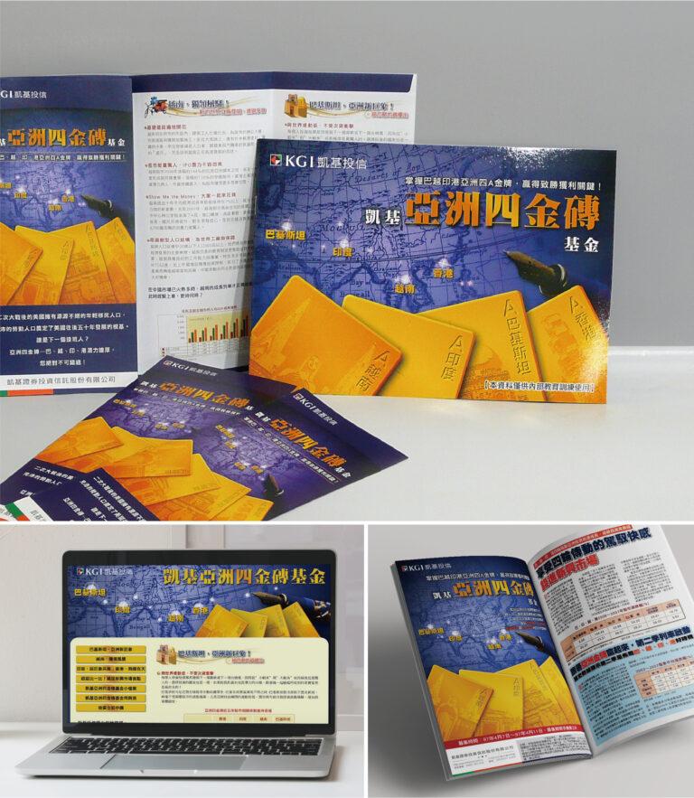 凱基投信-亞洲四金磚基金 KGI Securities Investment Trust Fund Project / brochures / magazine ad / web design