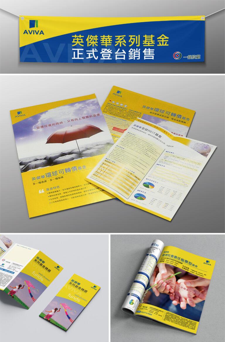 第一金投顧-英傑華系列基金 First Capital Management Fund Project / brochures / flag / magazine ad