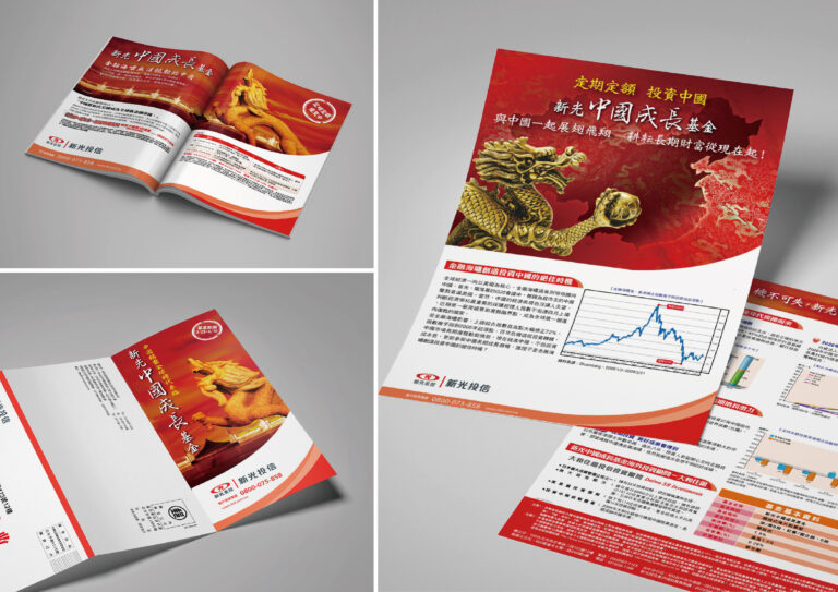新光投信中國成長基金 Shin Kong Investment Trust China Growth Fund