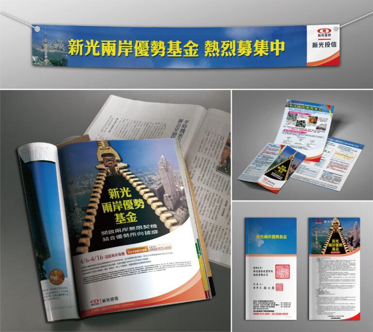 新光投信兩岸優勢基金 Shin Kong Investment Trust Cross Strait Selective Project / brochures / flag / magazine ad / prospectus