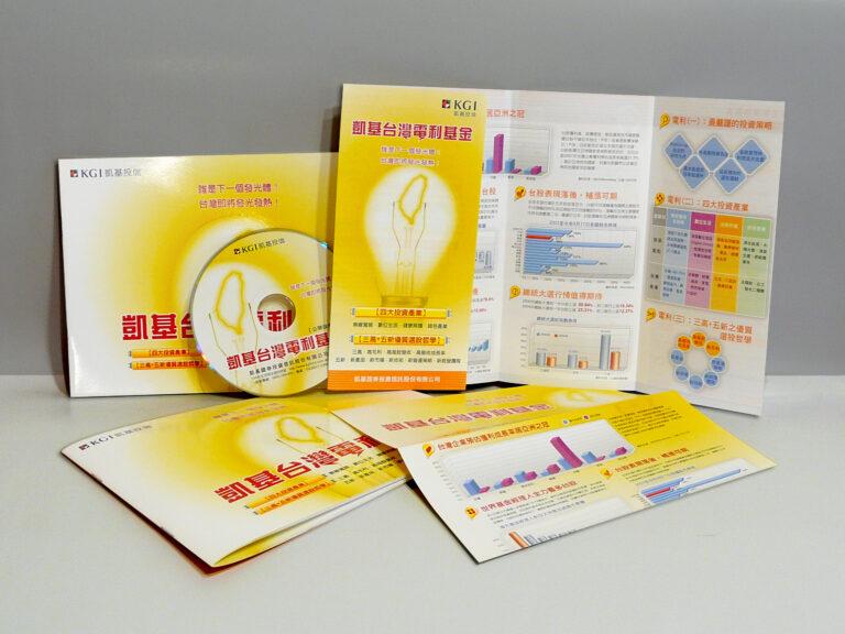 凱基臺灣電利基金 KGI Securities Investment Trust Fund Project / brochures / CD design