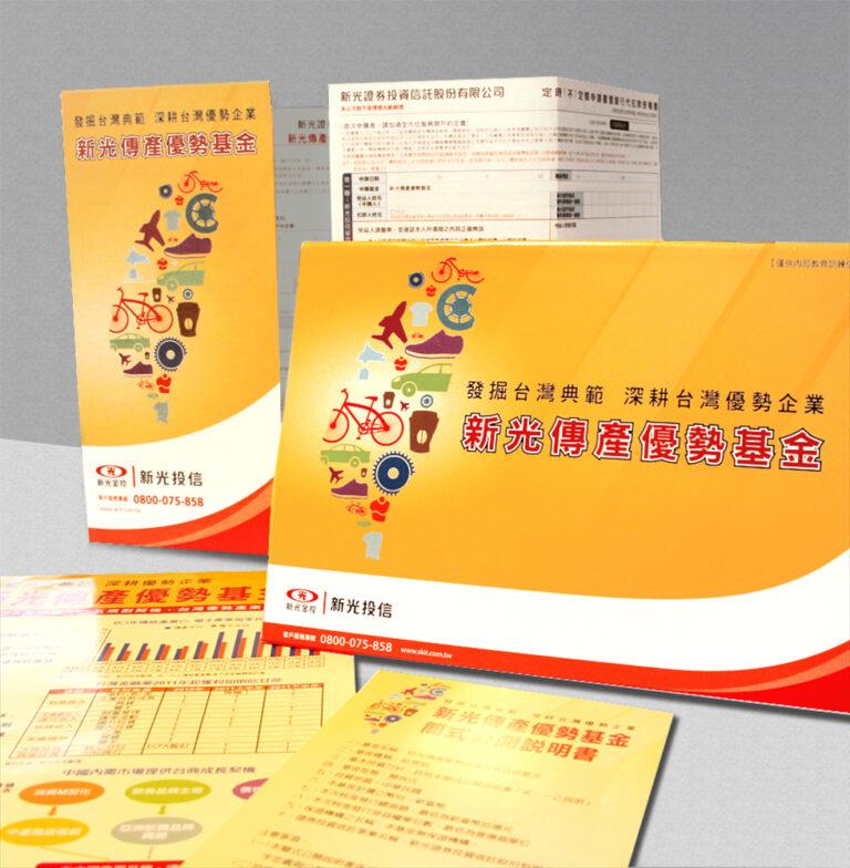 新光傳產優勢基金 Shin Kong Investment Trust conventional industries fund Project / brochures / introduction guide
