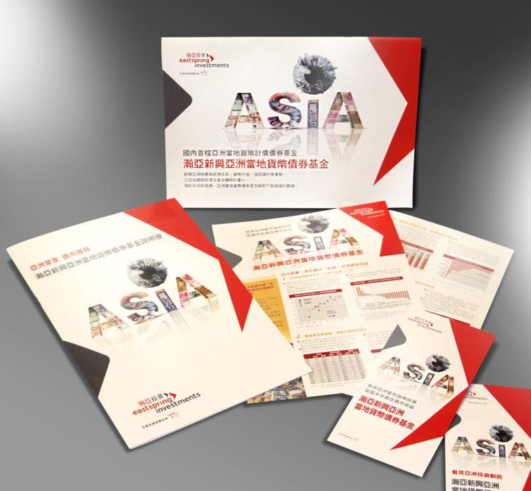 瀚亞新興亞洲當地貨幣債券基金 Eastspring Investments Asian Local Bond Fund Project / brochures / introduction guide