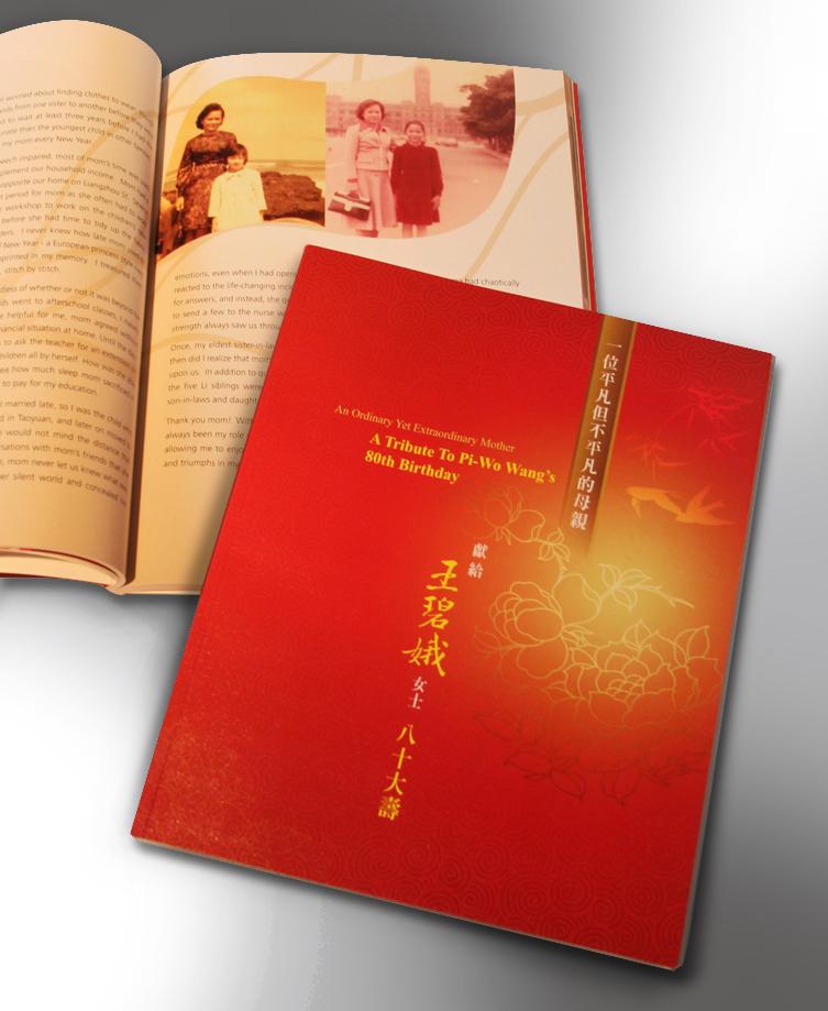 一位平凡但不平凡的母親-獻給王碧娥女士八十大壽 An Ordinary Yet Extraordinary Mother A Tribute to Pi-Wo Wang's 8Oth Birthday
