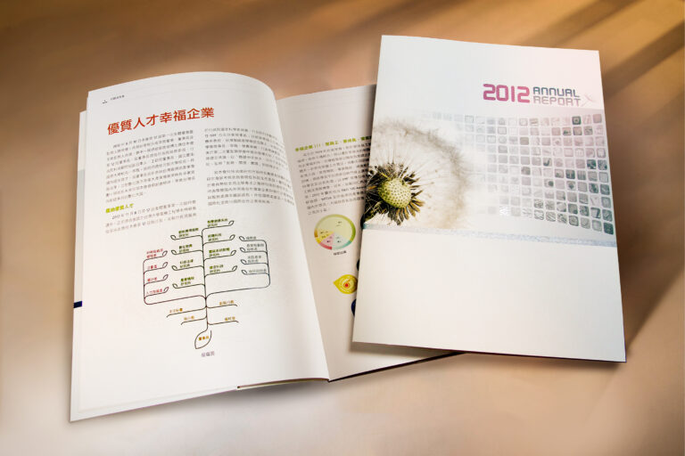 資訊工業策進會年報 Institute for Information Industry Annual Report