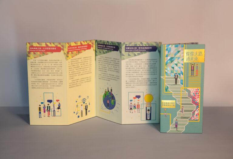 資訊工業策進會-台灣產業新願景手冊 Institute for Information Industry Annual - The Future of Taipei brochures
