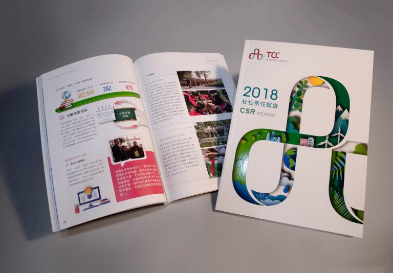 台灣水泥企業社會責任報告書 TCC Corporate Social Responsibility Report / CSR / ESG