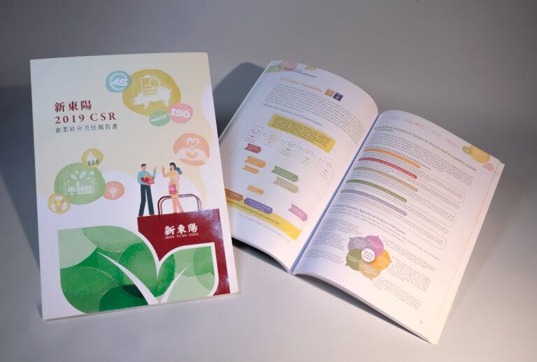 新東陽企業社會責任報告書 HSIN TUNG YANG Corporate Social Responsibility Report / CSR / ESG