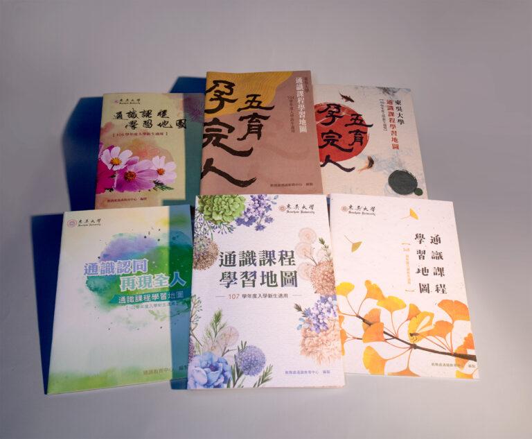 東吳大學通識課程學習地圖 Soochow University Core Curriculum