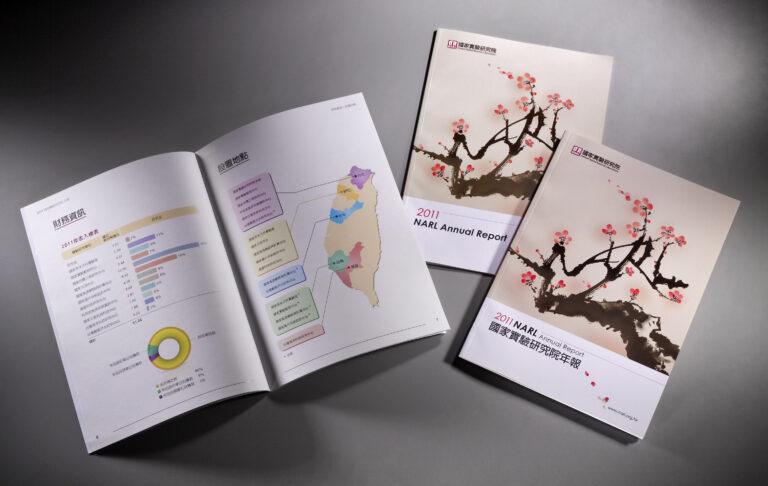 國家實驗研究院年報 National Applied Research Laboratories Narl Annual Report