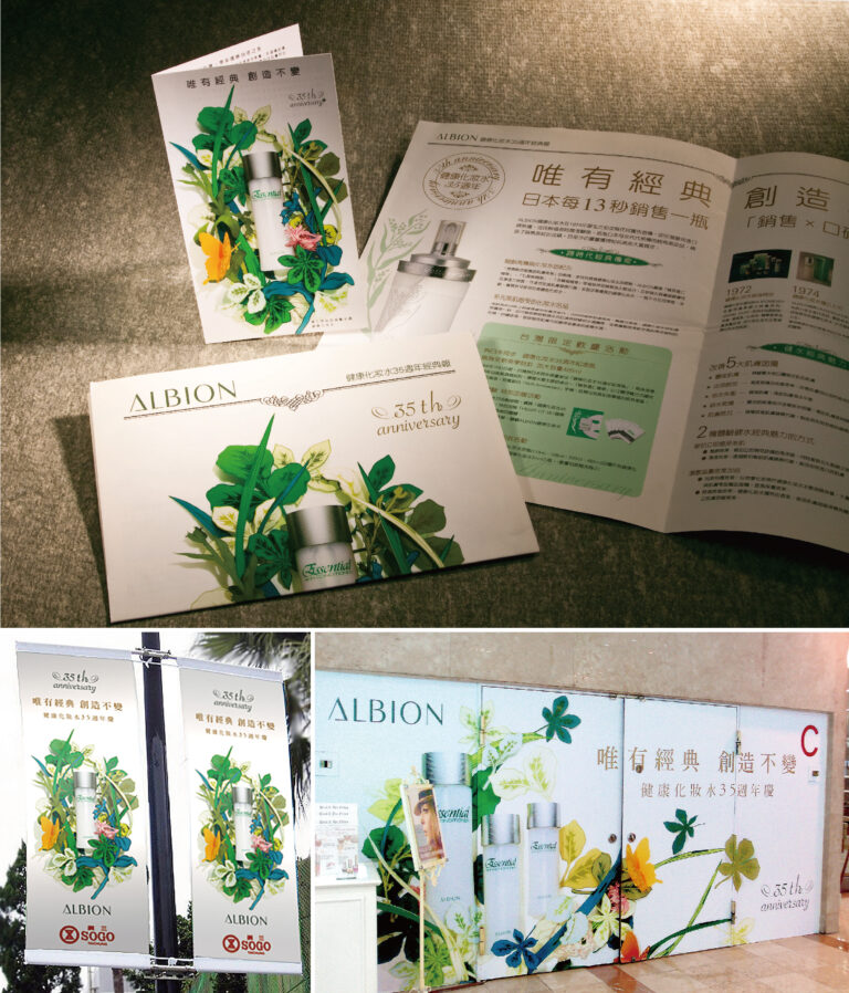 ALBION-35周年慶專案 ALBION 35th Anniversary Project / billboard / showcase / light box ad / brochures